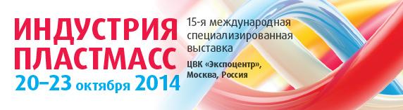 plastic_ru_2014