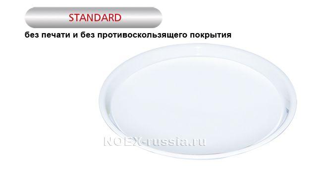 Стандартный поднос белый