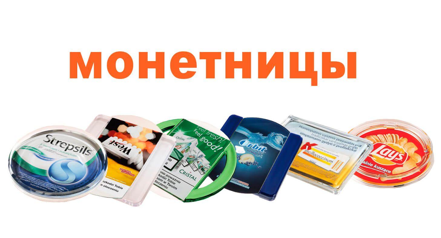monetnitsa-2