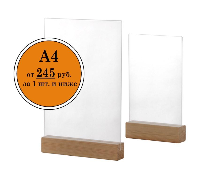 А4 - дерев. миниатюра