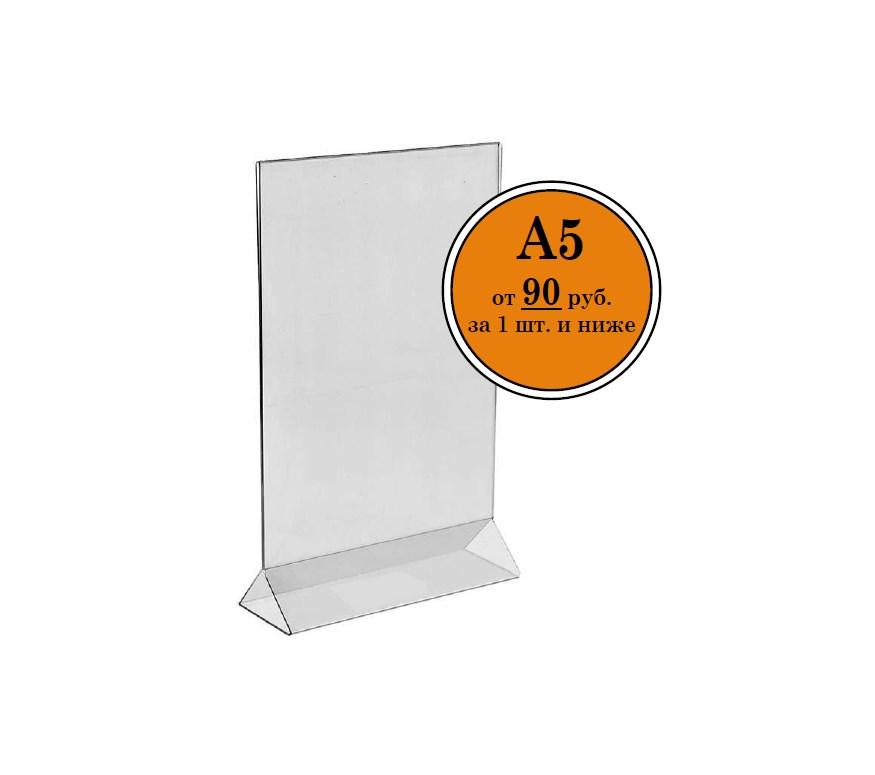 Прозрачные тейбл тент формата А5 со стоимостью