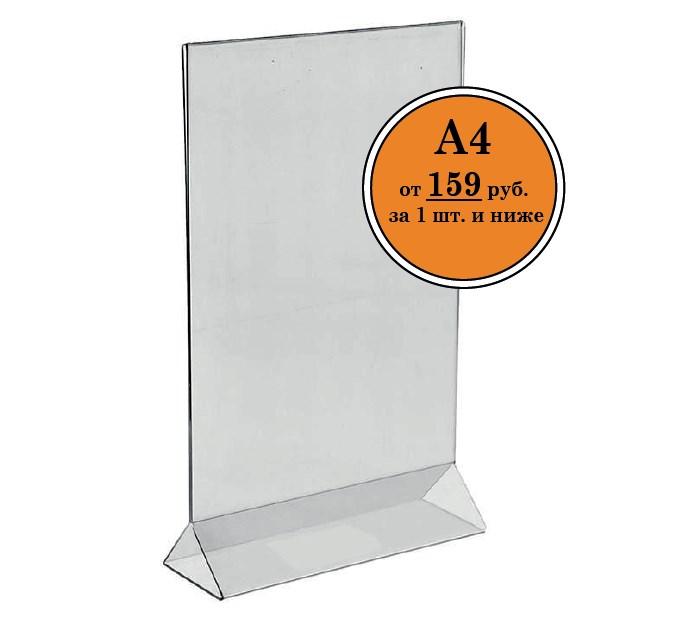 Тейбл тент А4 прозрачное основание с ценой