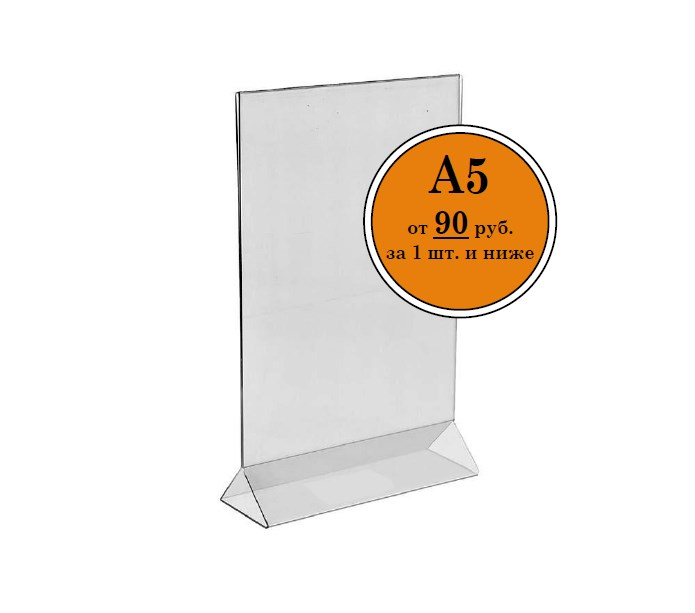 Тейбл тент А5 прозрачное основание с ценой