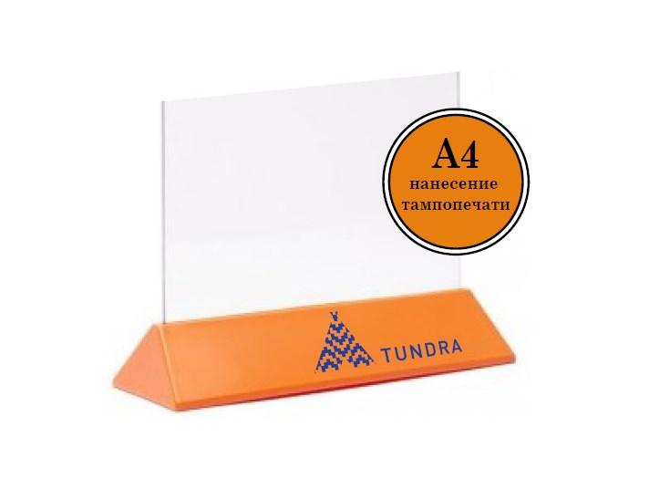 Тейбл тент менюхолдер А4 оранжевый горизонтальный с УФ