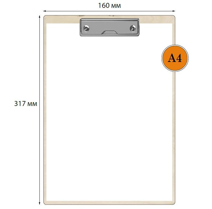 Планшетка А4 деревянная - стандарт