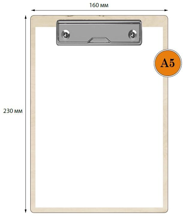 Планшетка деревянная А5 - стандарт