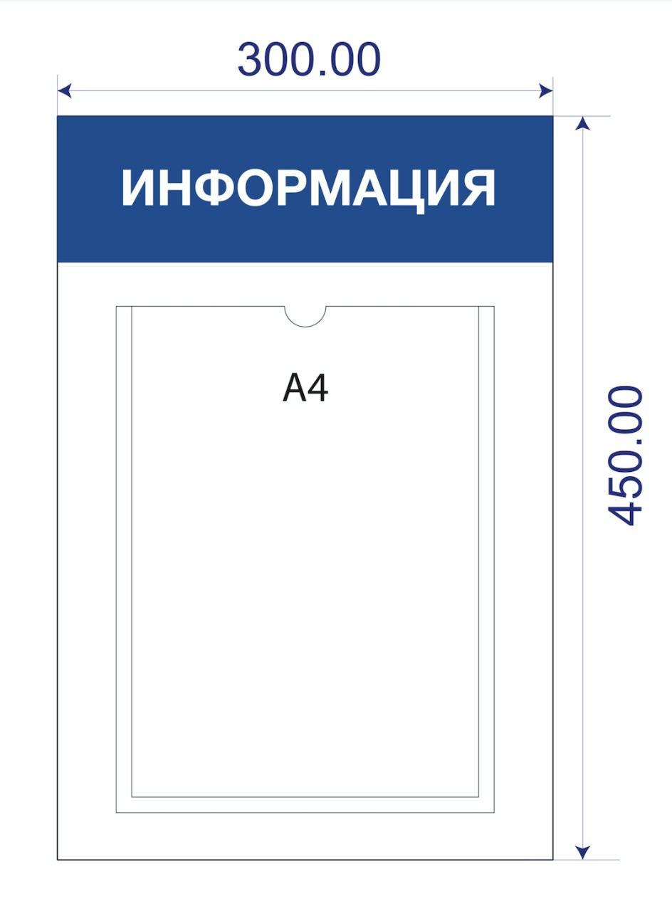 Информационный стенд 1 карман