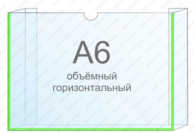 Карманы А6 объемные горизонтальные