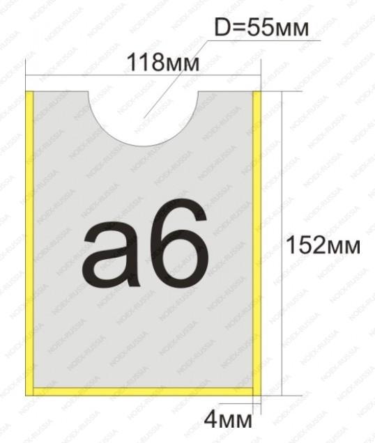Карманы А6 объемные вертикальные