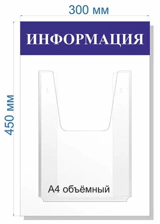 доска информации 1 карман