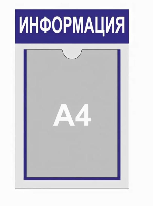 стенд информации 1 карман