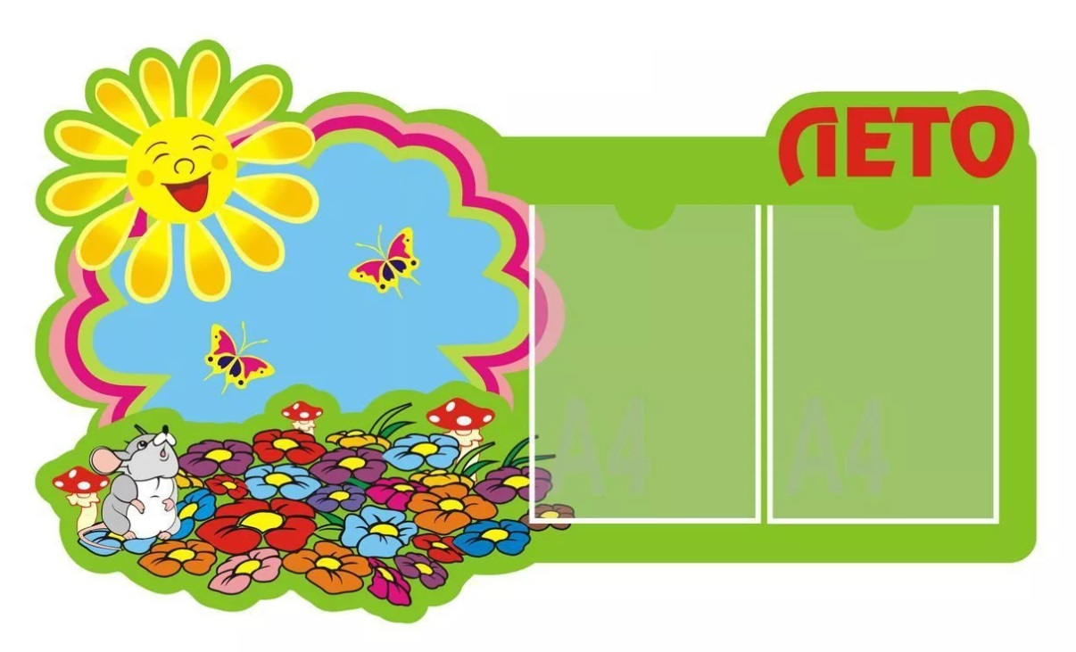 стенд лето детский сад