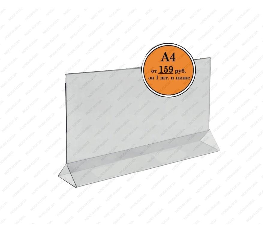 Тейбл тент А4 горизонтальный на заказ