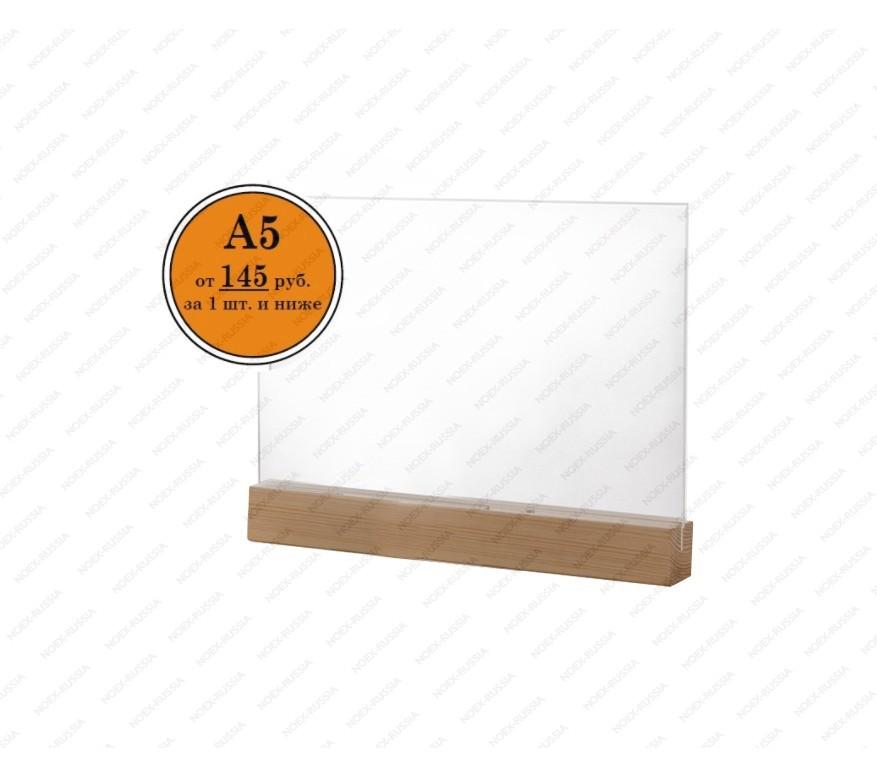 Тейбл тент А5 с деревянным основанием горизонтальный