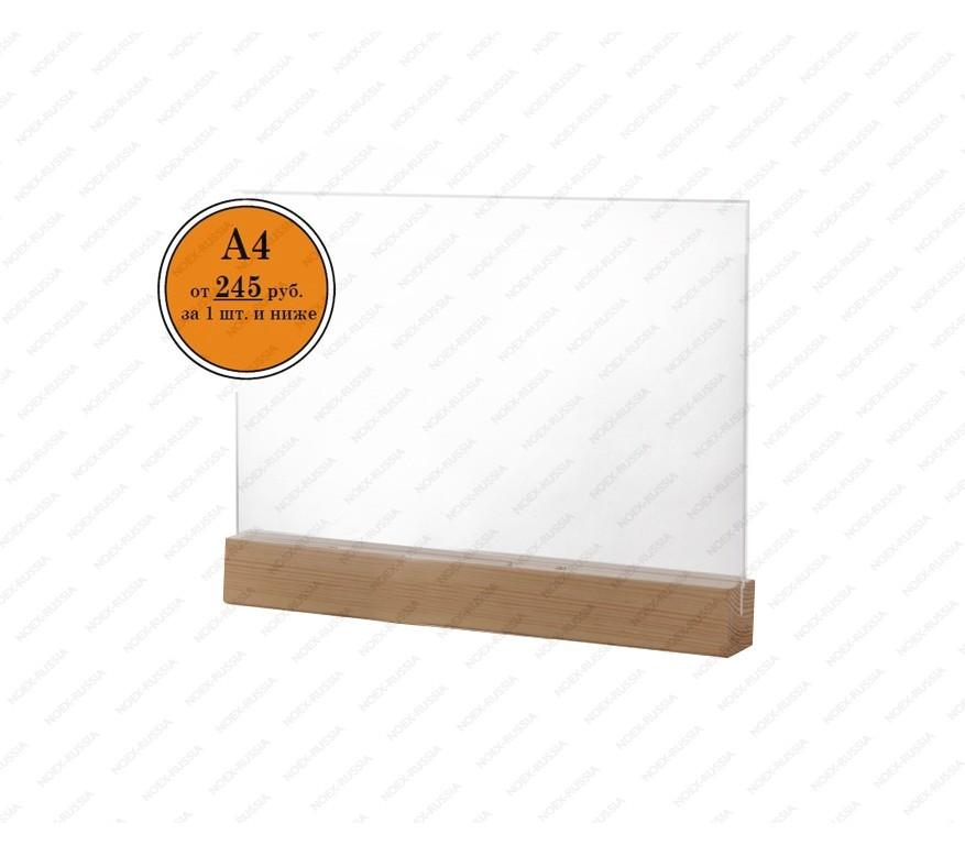 Тейбл тент и менюхолдер А4 деревянный горизонтальный