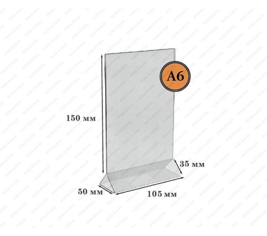 тейбл тент А6 вертикальный пластиковый