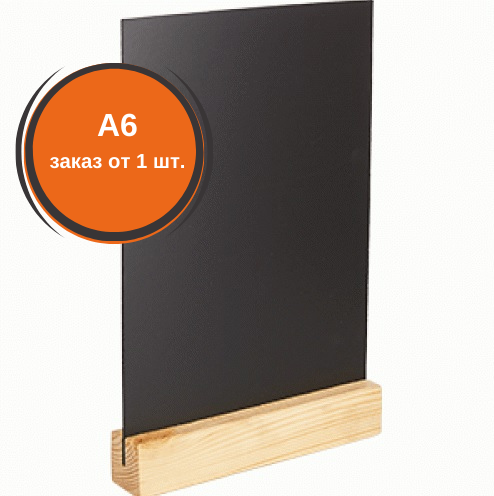 Тейбл тенты и менюхолдеры А6 меловые вертикальный с деревянным основанием