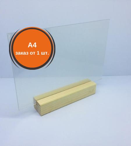 тейбл тент а4 горизонтальный деревянное основание