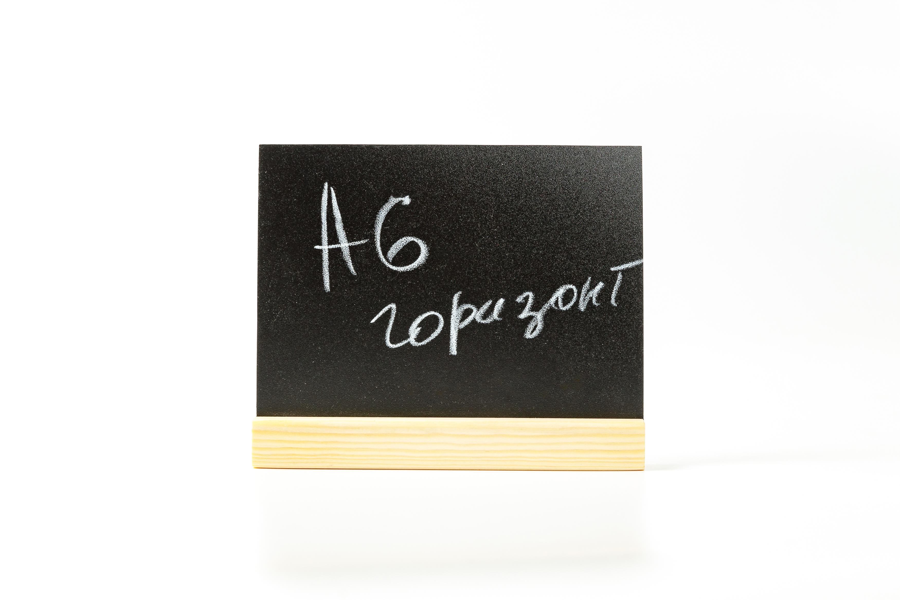 меловой ценник а6