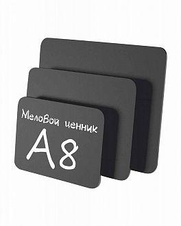 меловые ценники формат А8