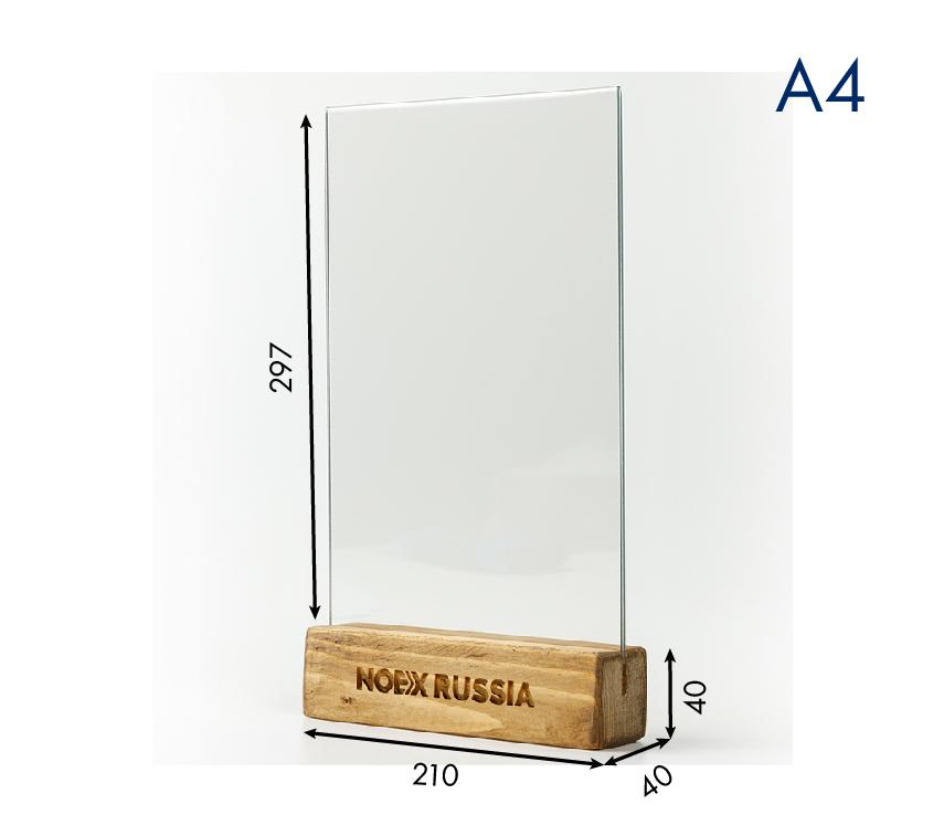 Менюхолдер (тейбл тент) А4 вертикальный с деревянным основанием цвета бук и гравировкой