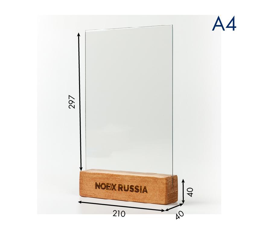 Менюхолдер (тейбл тент) А4 вертикальный с деревянным основанием цвета охра и гравировкой