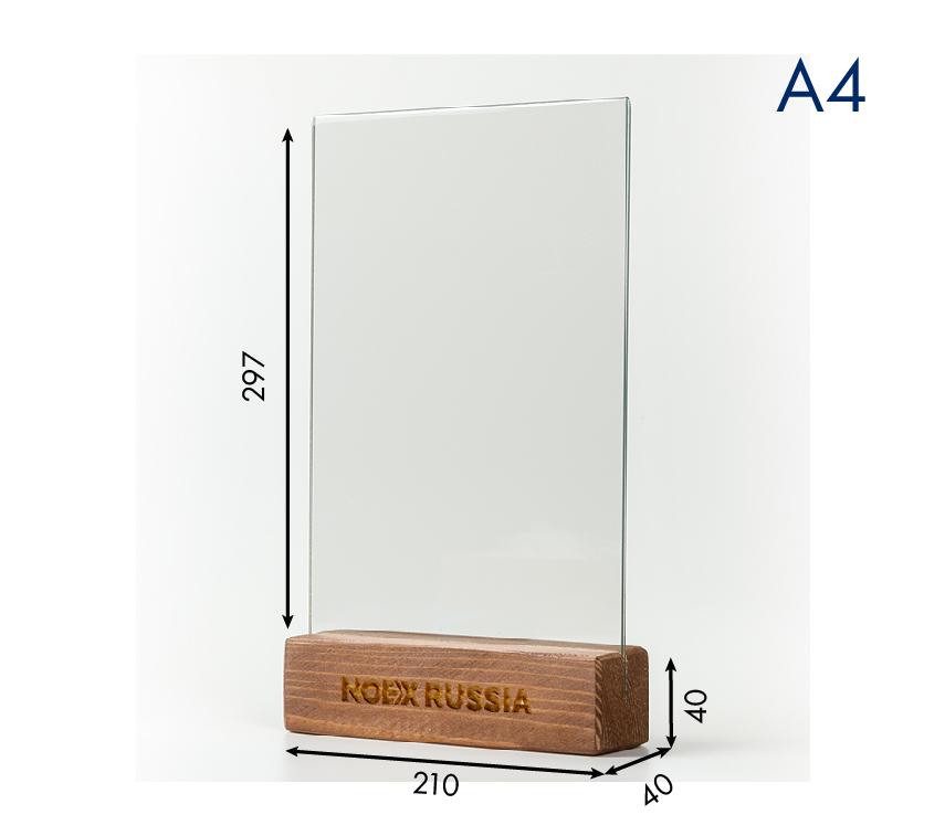 Менюхолдер (тейбл тент) А4 вертикальный с деревянным основанием цвета махагон и гравировкой