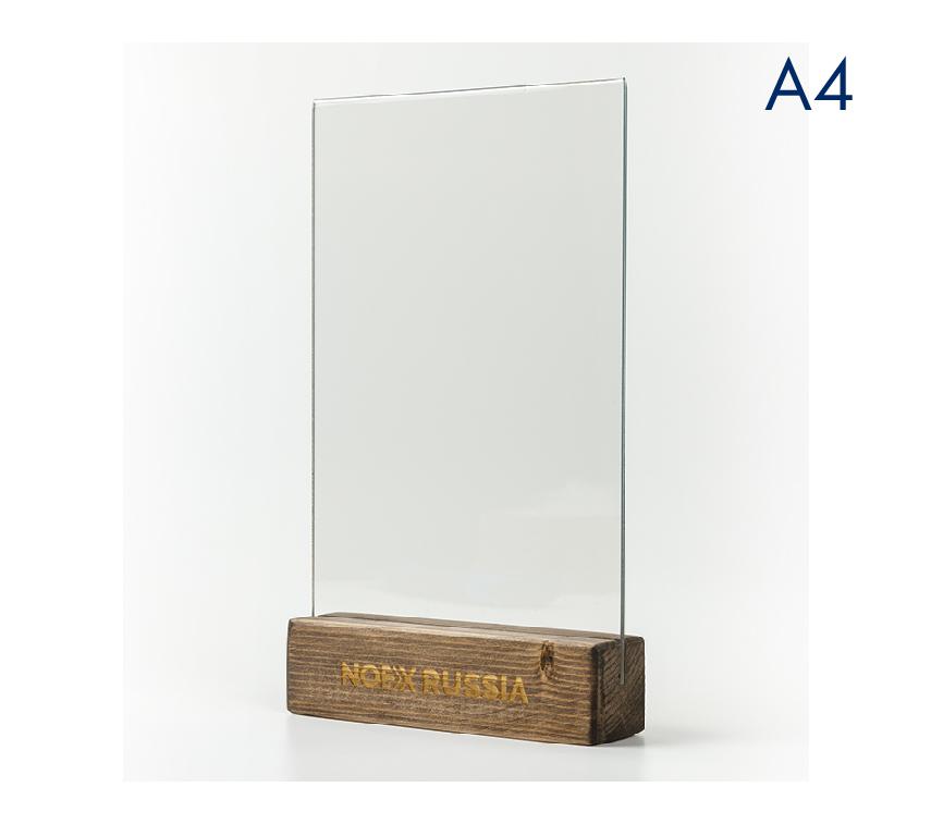 Менюхолдер (тейбл тент) А4 вертикальный с деревянным основанием цвета палисандр и гравировкой