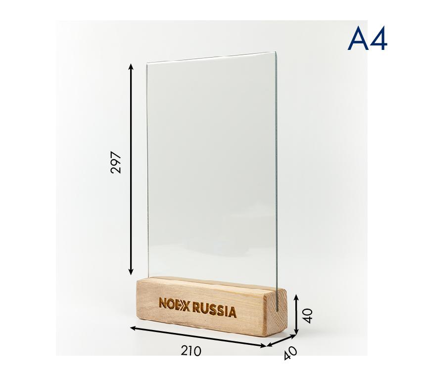 Менюхолдер (тейбл тент) А4 вертикальный с деревянным основанием цвета береза и гравировкой
