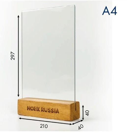 тейбл тент формат А4 на деревянной окрашенной подставке цвет дуб и гравировкой