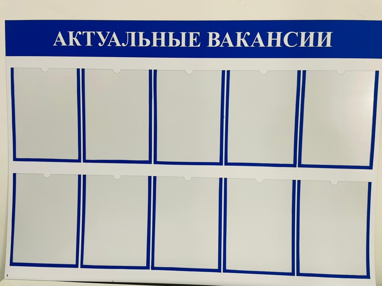 Информационные стенды 10 карманов