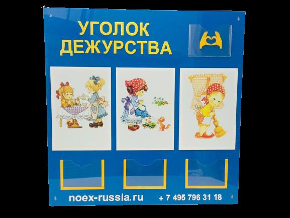 Стенд в уголок дежурства из пластика для детского сада