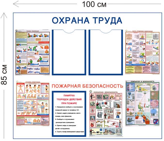 Информационный стенд по охране труда, ГО и ЧС с карманами