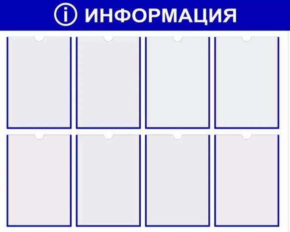 информационный стенд 8 карманов