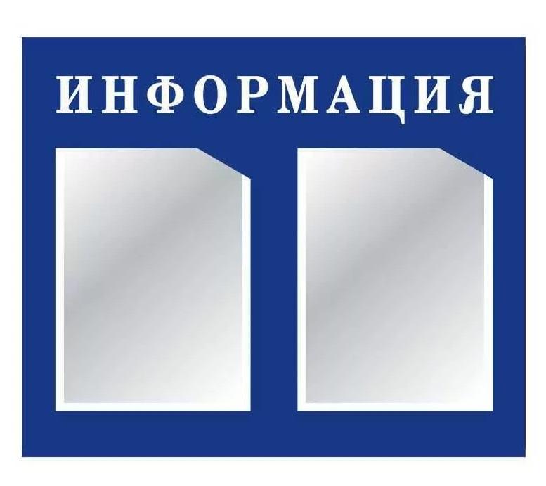 стенд информации 2 карманами