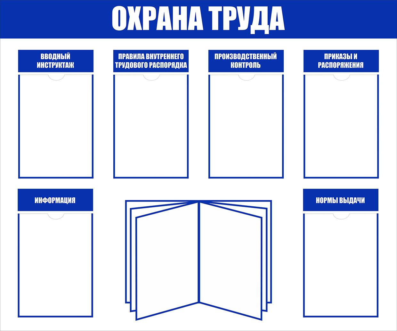 информационный стенд по охране труда