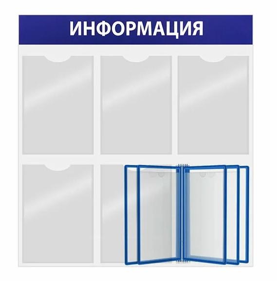 уголок покупателя купить в москве