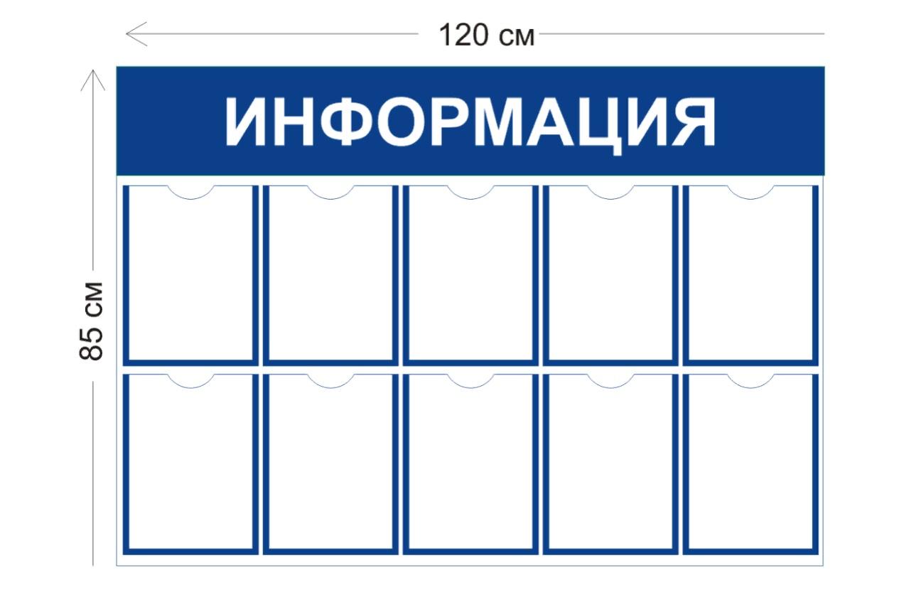 уголок покупателя производство купить в москве