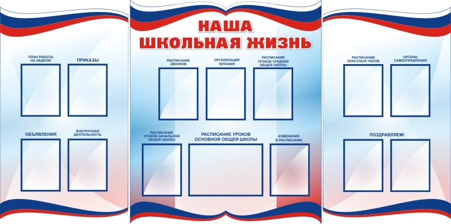 Информационный стенд для школы — изготовим на заказ