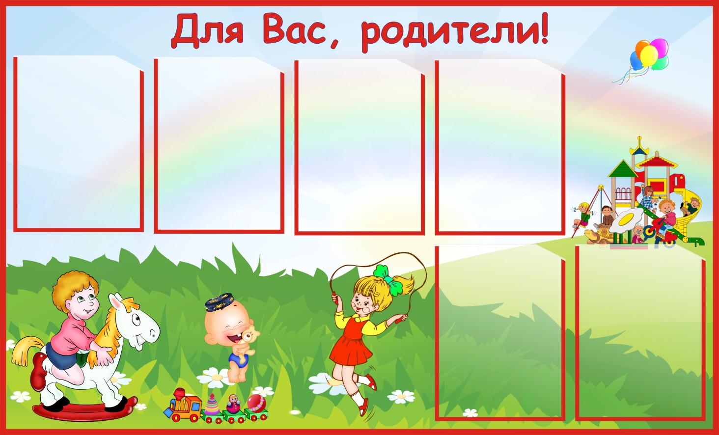 Заказать стенд информация для детского сада