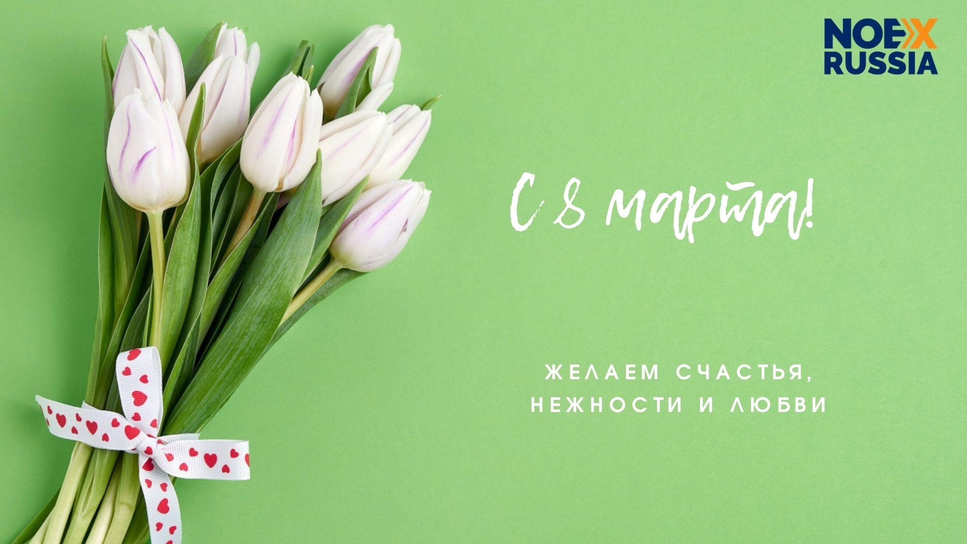 """Производитель """"Ноэкс-Раша"""" поздравляет с 8 марта"""