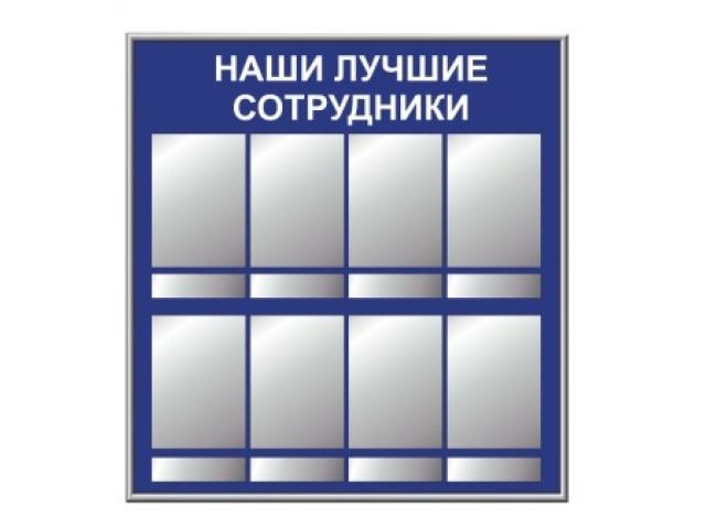 Информационный стенд для сотрудников