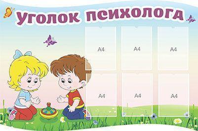 Информация на стенде психолога в детском саду