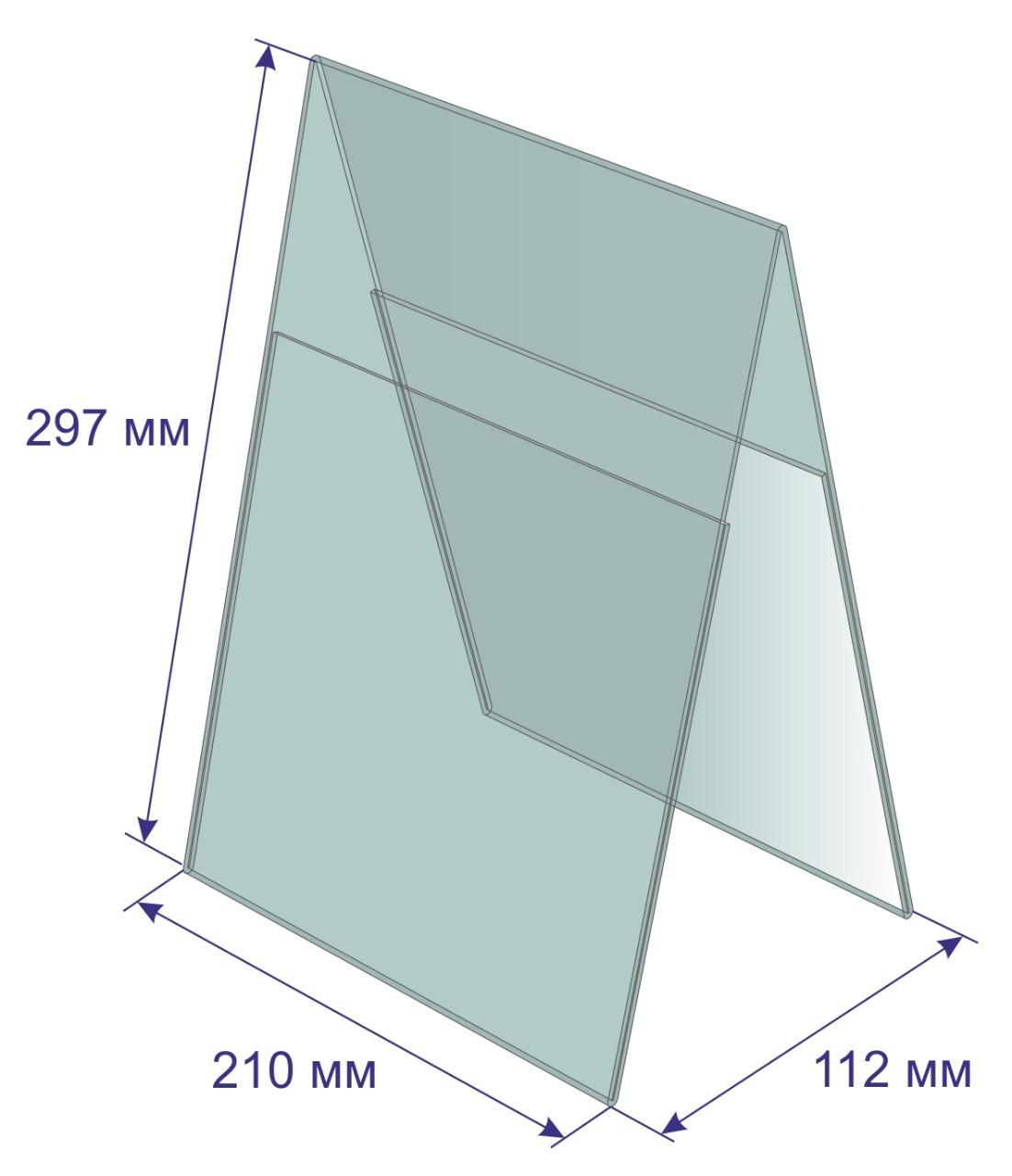 Ценникодержатель вертикальный двухсторонний пластиковый А4