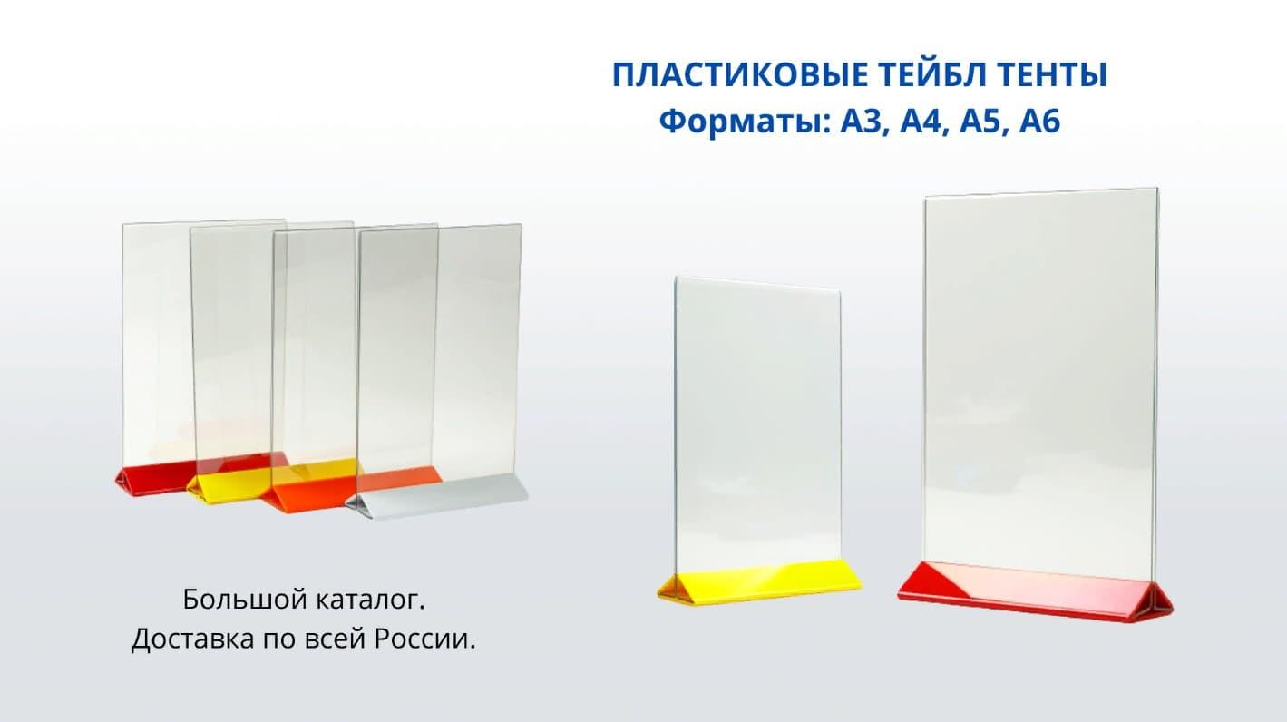 Plastikovye-tejbl-tenty