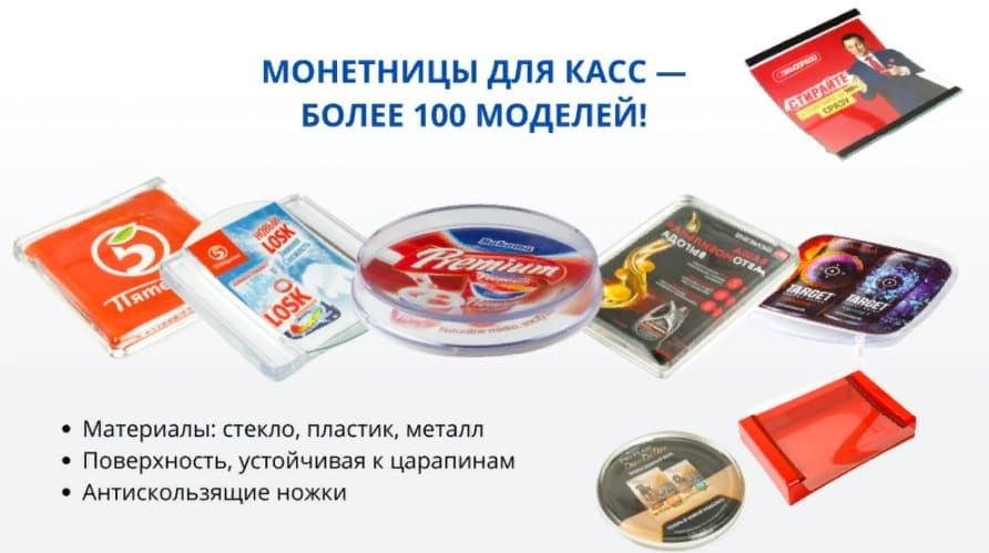 monetnitsy-dlya-kass-bolee-100-modelej