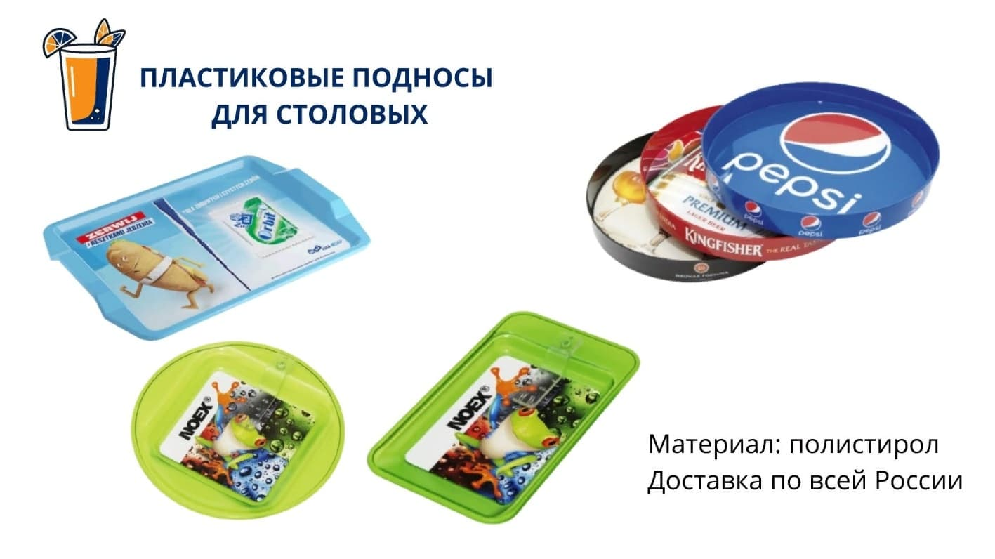plastikovye-podnosy-dlya-stolovyh