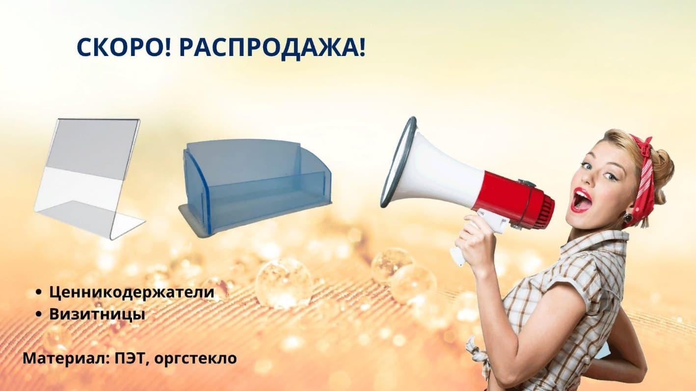 rasprodazha-vizitnitsy-i-tsennikoderzhateli-1