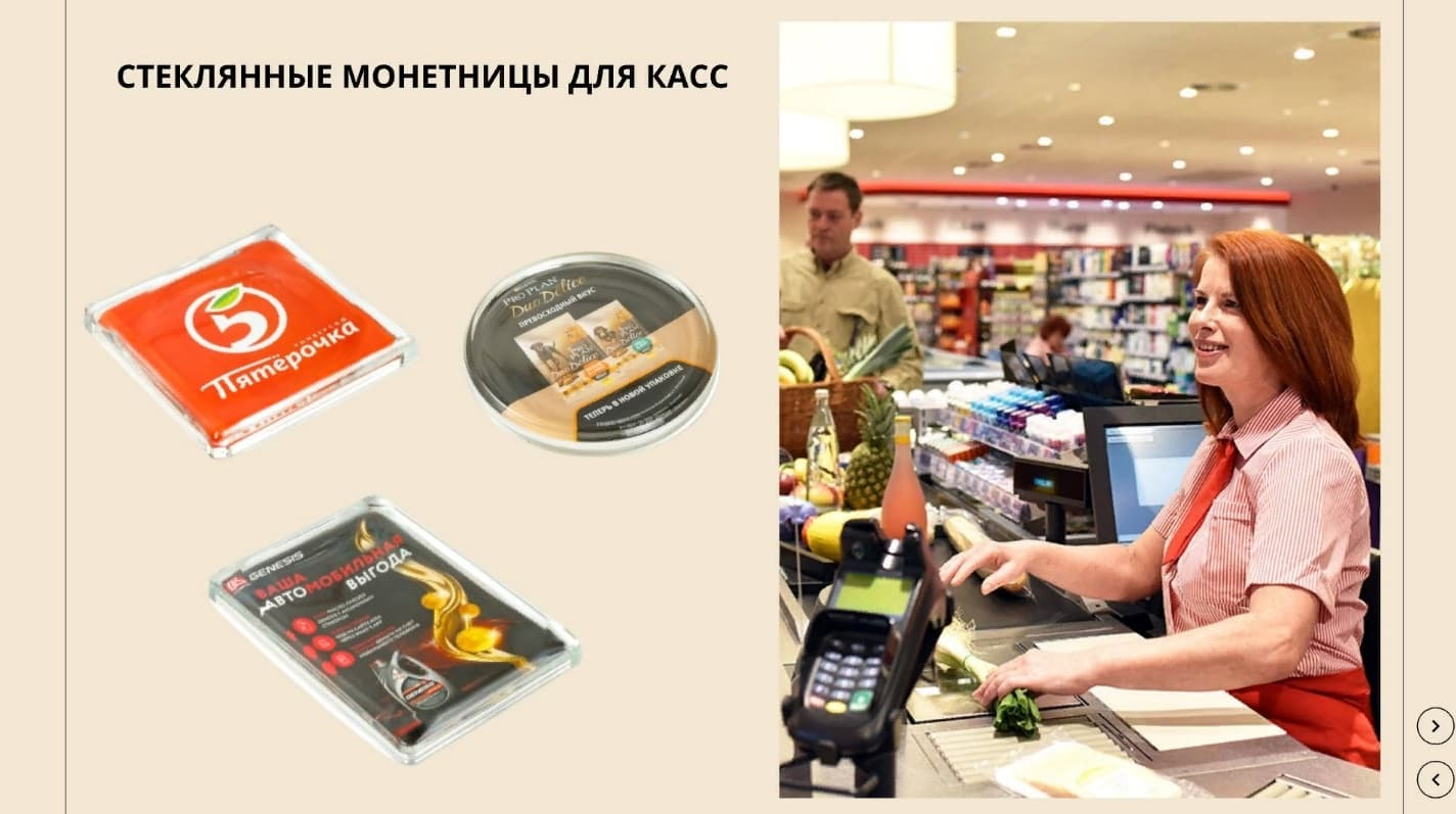 steklyannye-monetnitsy-dlya-kass