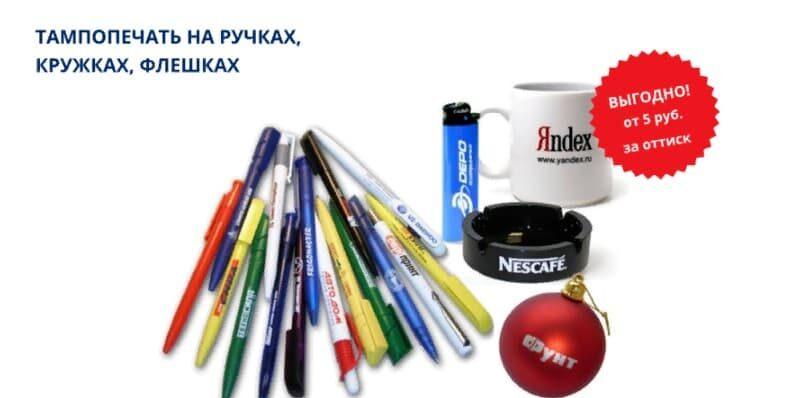 тампопечать на кружках и ручках